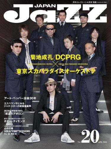 JAZZ JAPAN Vol.20 [雑誌] / ヤマハミュージックメディア (刊)