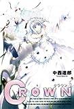 クラウン 5 (5) (BLADE COMICS)