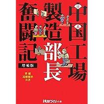 日系中国工場製造部長奮闘記 (日経ものづくりの本)