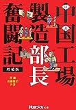 日系中国工場 製造部長奮闘記 増補版 (日経ものづくりの本)