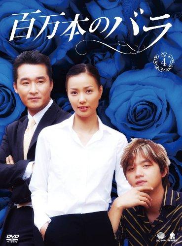 百万本のバラ DVD-BOX 4