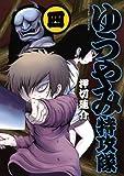 ゆうやみ特攻隊 4 (4) (シリウスコミックス)