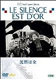 沈黙は金 [DVD] 北野義則ヨーロッパ映画ソムリエのベスト1950年