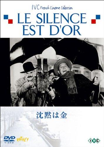 沈黙は金 [DVD]