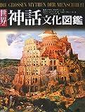 世界の神話文化図鑑(セルジウス・ゴロウィン)