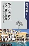 都市と消費とディズニーの夢 ショッピングモーライゼーションの時代 (角川oneテーマ21)