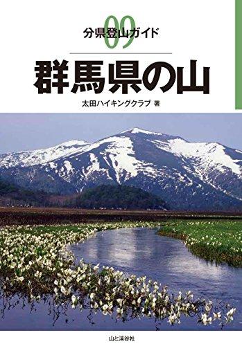 群馬県の山 (分県登山ガイド)