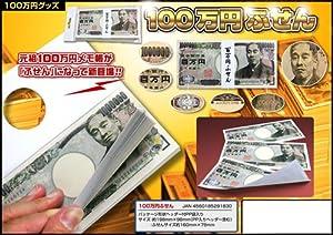 【100万円グッズ】 百万円札ふせん