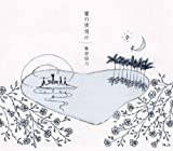新居昭乃「蜜の夜明け」