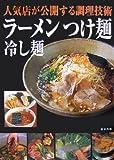 人気店が公開する調理技術 ラーメンつけ麺冷し麺