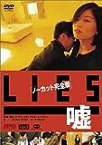 LIES/嘘