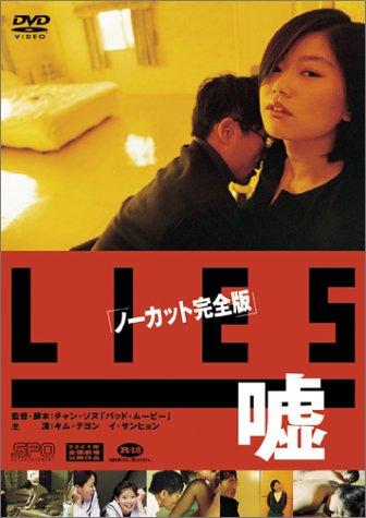 Lies 嘘〈ノーカット完全版〉 [DVD] Lies 嘘〈ノーカット完全版〉 [DVD]のレビ
