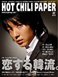 HOT CHILI PAPER vol.37