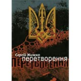 The Transformation (in Ukrainian)