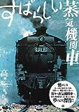 すばらしい蒸気機関車 [DVD]