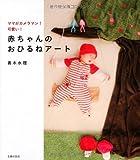 赤ちゃんのおひるねアート―ママがカメラマン! 可愛い!