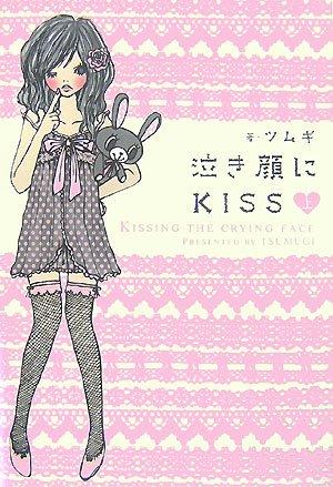 泣き顔にKISS (上)