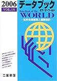 データブック オブ・ザ・ワールド—世界各国要覧と最新統計〈2006年版〉