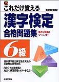 これだけ覚える漢字検定合格問題集 6級