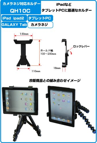 Movaics Tablet pc タブレットPC iPad iPad2 iPad3 iPad4 GALAXY Tab Nexus7 対応 (カメラネジ/三脚固定ネジ用)ホルダー(QH10C)