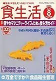 食生活 2006年 08月号 [雑誌]
