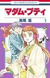 マダム・プティ 第1巻 (花とゆめCOMICS)