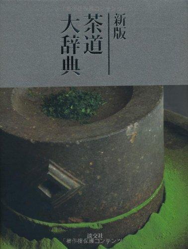 新版 茶道大辞典
