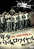 年少バトルロワイヤル[DVD]