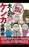 大人のケンカ必勝術 (アドベンチャーブックス 雑学シリーズ)
