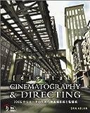 digital CINEMATOGRAPHY&DIRECTING 日本語版 ―3D CGクリエータのための映画撮影術と監督術