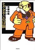 ヒゲオヤジの冒険 (手塚治虫漫画劇場)