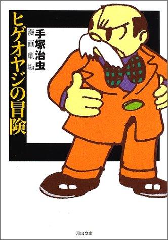 ヒゲオヤジの冒険 (河出文庫—手塚治虫漫画劇場)