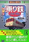 カラー版 「乗り鉄」バイブル (中経の文庫)