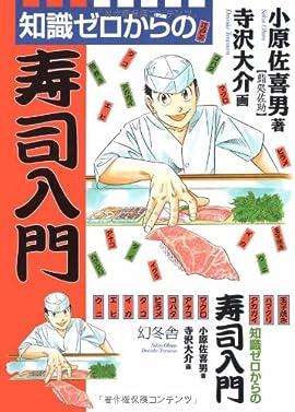 知識ゼロからの寿司入門