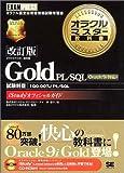 改訂版 オラクルマスター教科書 Gold PL/SQL Oracle9i対応