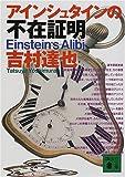 アインシュタインの不在証明 (講談社文庫)