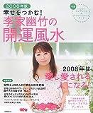 幸せをつかむ!李家幽竹の開運風水 2008年版 (2008)