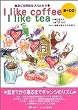 [通じる英語はリズムから]I like coffee I like tea(CD付)