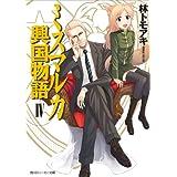 ミスマルカ興国物語 IV<ミスマルカ興国物語> (角川スニーカー文庫)