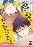 コミックス / あゆみ さき のシリーズ情報を見る