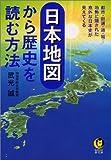 日本地図から歴史を読む方法 都市・街道・港・城…地勢に隠された意外な日本史が見えてくる (KAWADE夢文庫-)