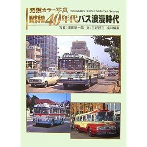 発掘カラー写真 昭和40年代バス浪漫時代