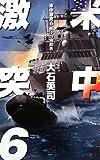 米中激突6 - 南沙の独裁者 (C・NOVELS)