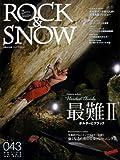 ロック&スノー2009春号 (別冊山と溪谷)