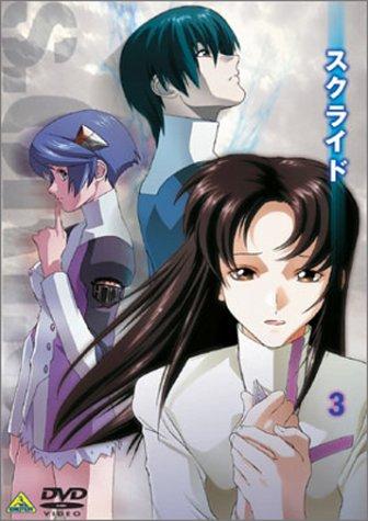 スクライド 3 [DVD]