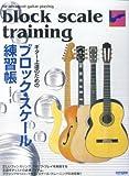 ギター上達のための ブロックスケール練習帳
