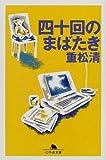 四十回のまばたき (幻冬舎文庫)