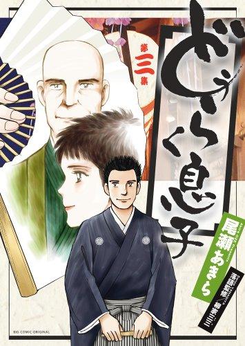 どうらく息子 3 (ビッグ コミックス)