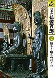 日本の仏像百選 第2巻 悟りと癒しのほとけ [DVD]
