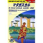 C09 地球の歩き方 マダガスカル/モーリシャス/セイシェル 2009~2010